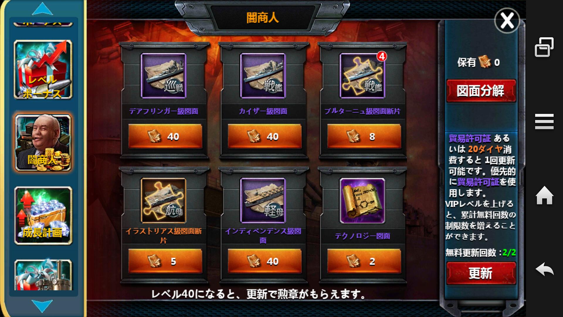 戦艦帝国プレイ日記_3_8