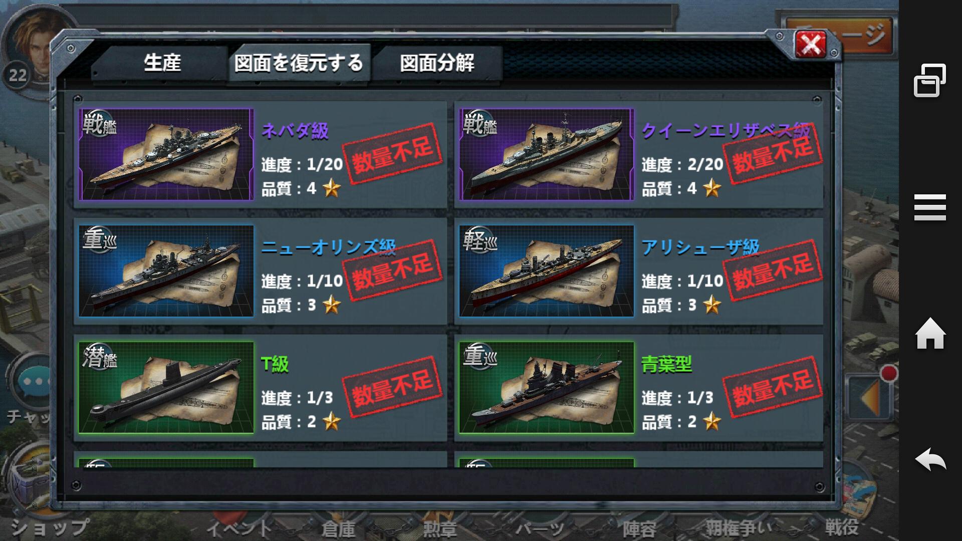 戦艦帝国プレイ日記_3_3