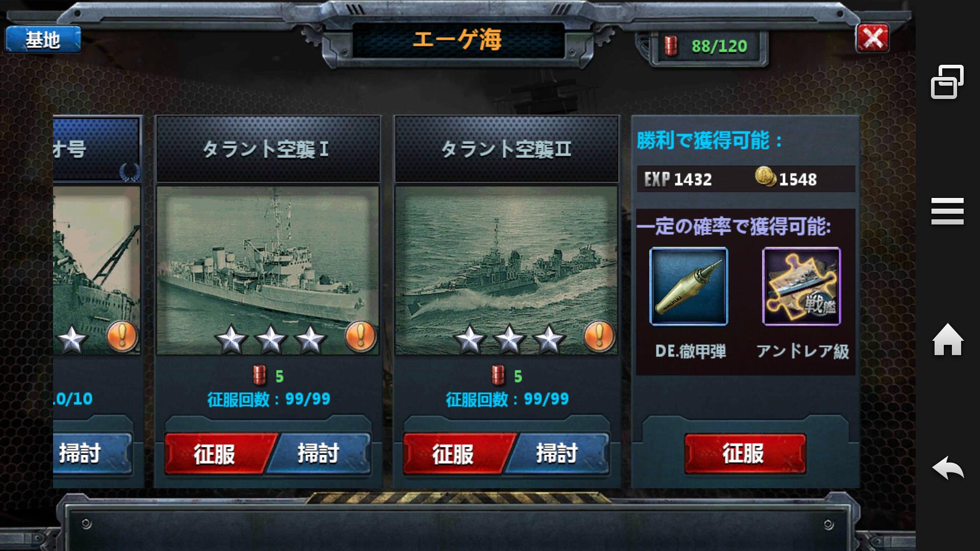 戦艦帝国プレイ日記_3_6