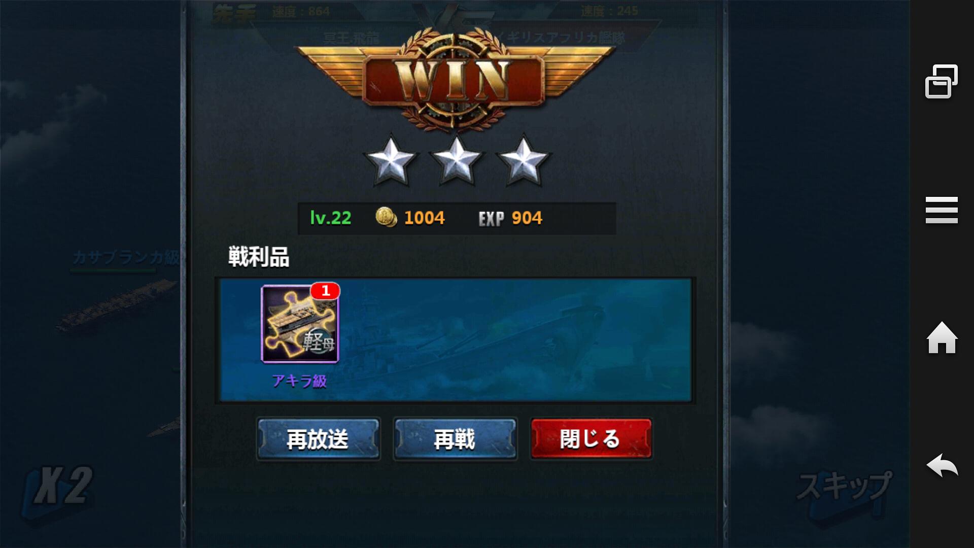 戦艦帝国プレイ日記_3_7