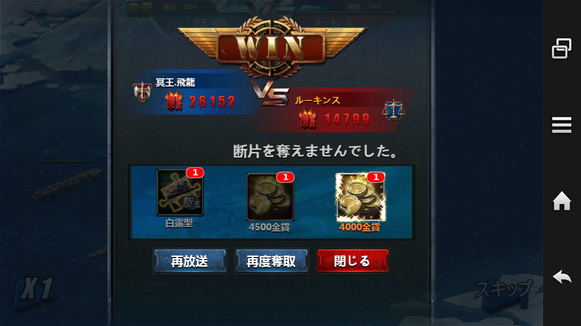戦艦帝国プレイ日記_3_14
