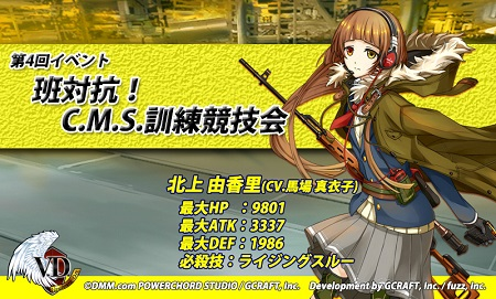 第4回イベント「班対抗!C.M.S.訓練競技会」開催!