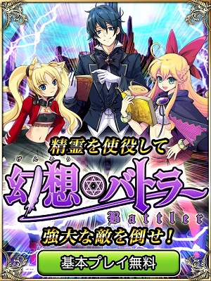 Android ゲームアプリ「幻想バトラー」配信開始!