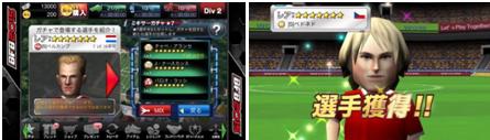 ③MIXボタンを押すと…/④新たな選手をGETできる!
