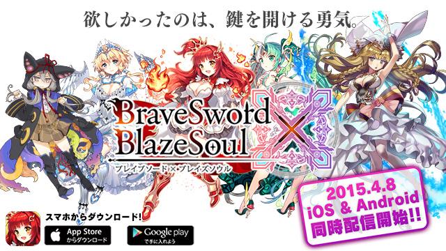 bxb_release_0408