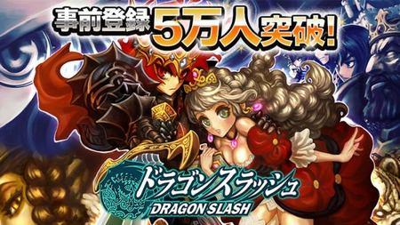 dragonslash_01