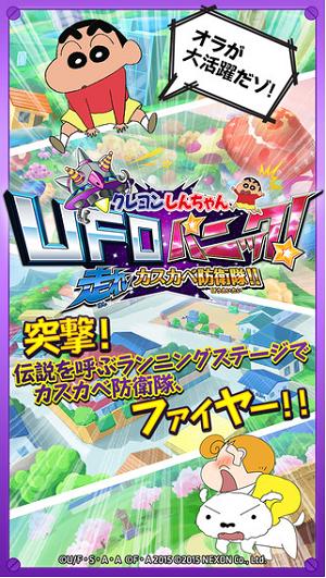 『クレヨンしんちゃん UFOパニック!走れカスカベ防衛隊!!』iOS版ついにリリース!