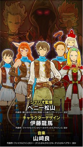 キャラクターデザイン:伊藤龍馬氏、音楽:山崎良氏。