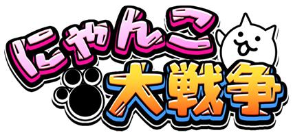「にゃんこ大戦争×生きろ!マンボウ!」コラボイベント開催!
