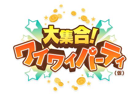 リアルタイム協力型ミニゲームが満載!『大集合!ワイワイパーティ(仮)』。