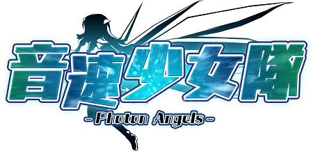 『音速少女隊 - Photon Angels -』オープンβ参加者募集開始!