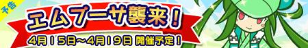 「エムプーサ襲来!」イベント開催!