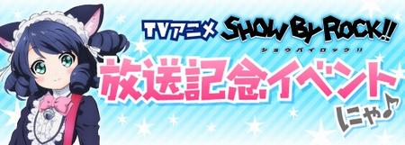 showbyrock_03