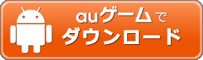 auゲームから東京カジノプロジェクトをダウンロード