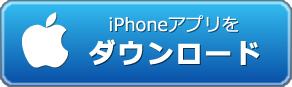App storeからモンストをダウンロード