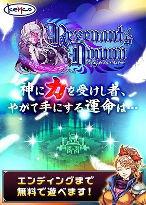 新作RPG「レヴナントドグマ」事前登録本日開始!
