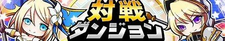 「100年戦争アバター」が手に入る対戦ダンジョン開催中!
