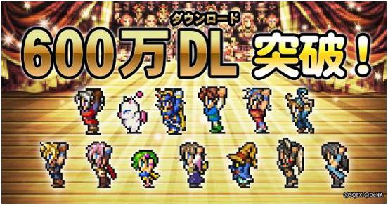 600万DL突破!「ミスリル」最大32個プレゼント!