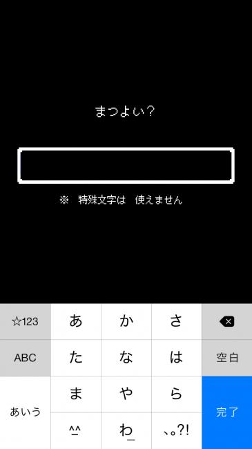 文字を入力する。漢字や半角カナを使ったりしちゃダメよ。