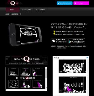 Q公式サイトスクリーンショット。