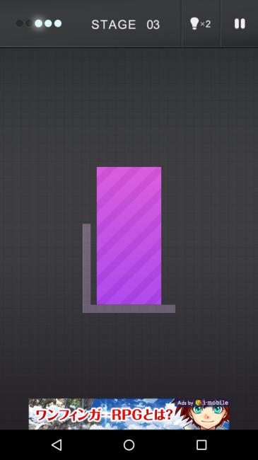 L字型の足場に長方形のブロック
