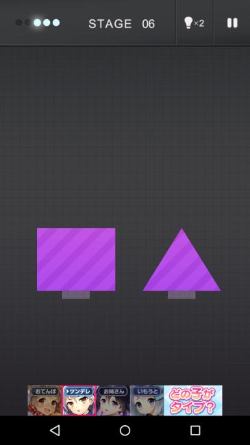 ブロックは四角と三角が一つずつ