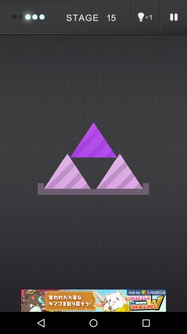 3つの三角形が置かれている