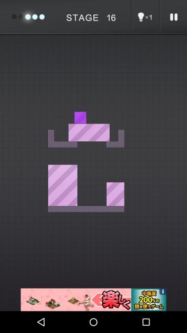 上部に置かれた小さな正方形ブロックを落とす