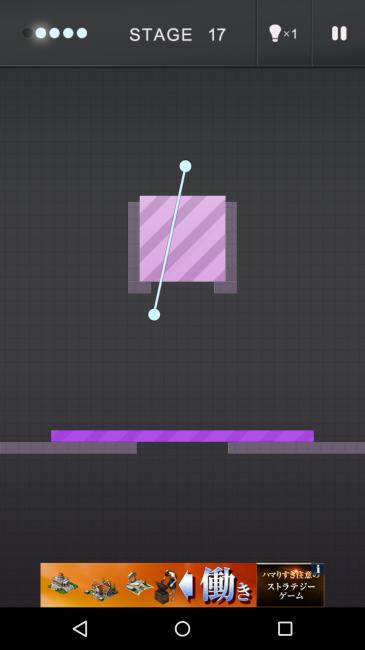 1手目で上の正方形ブロックに切り込みをいれ、