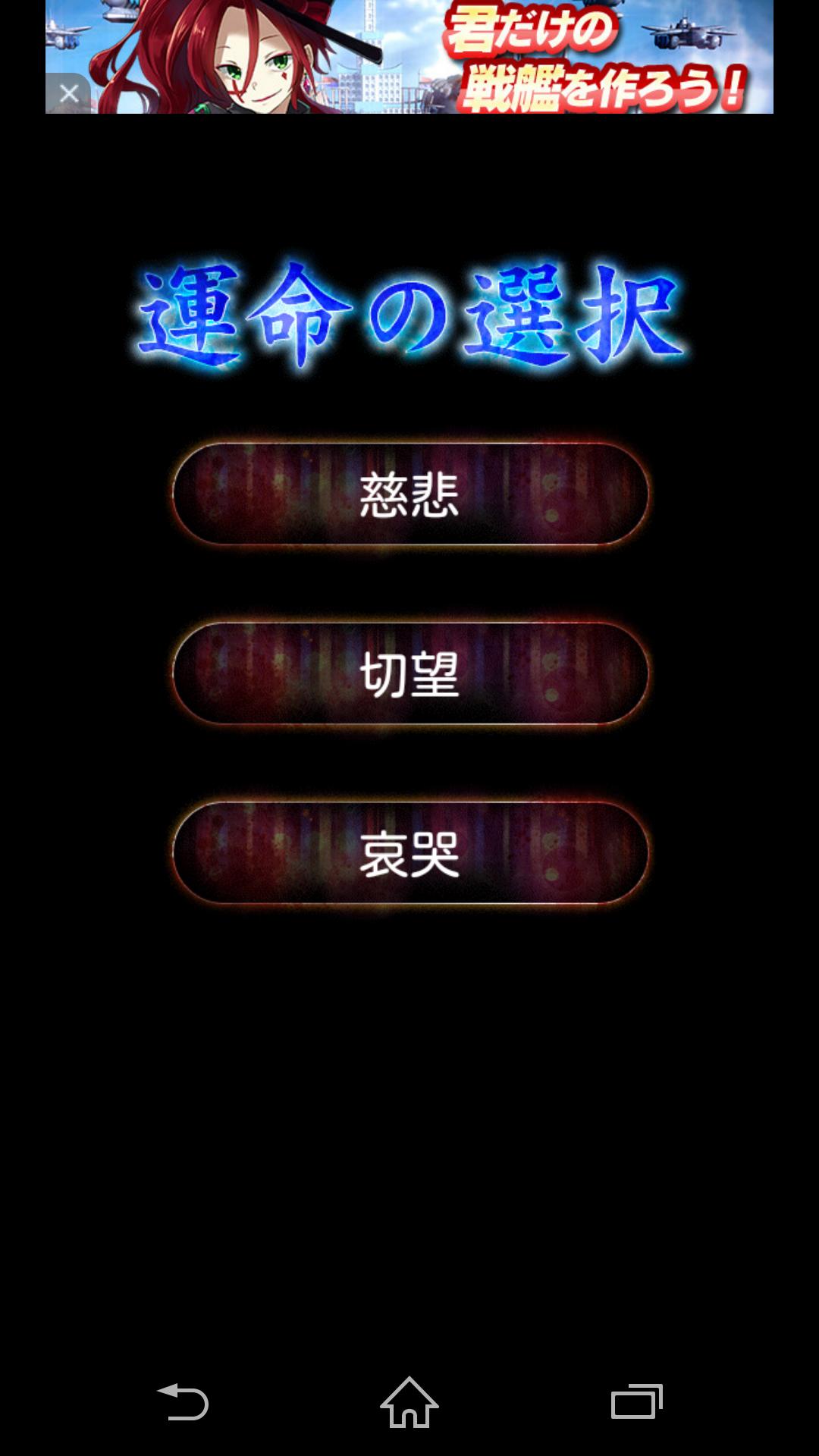 運命の選択4回目!
