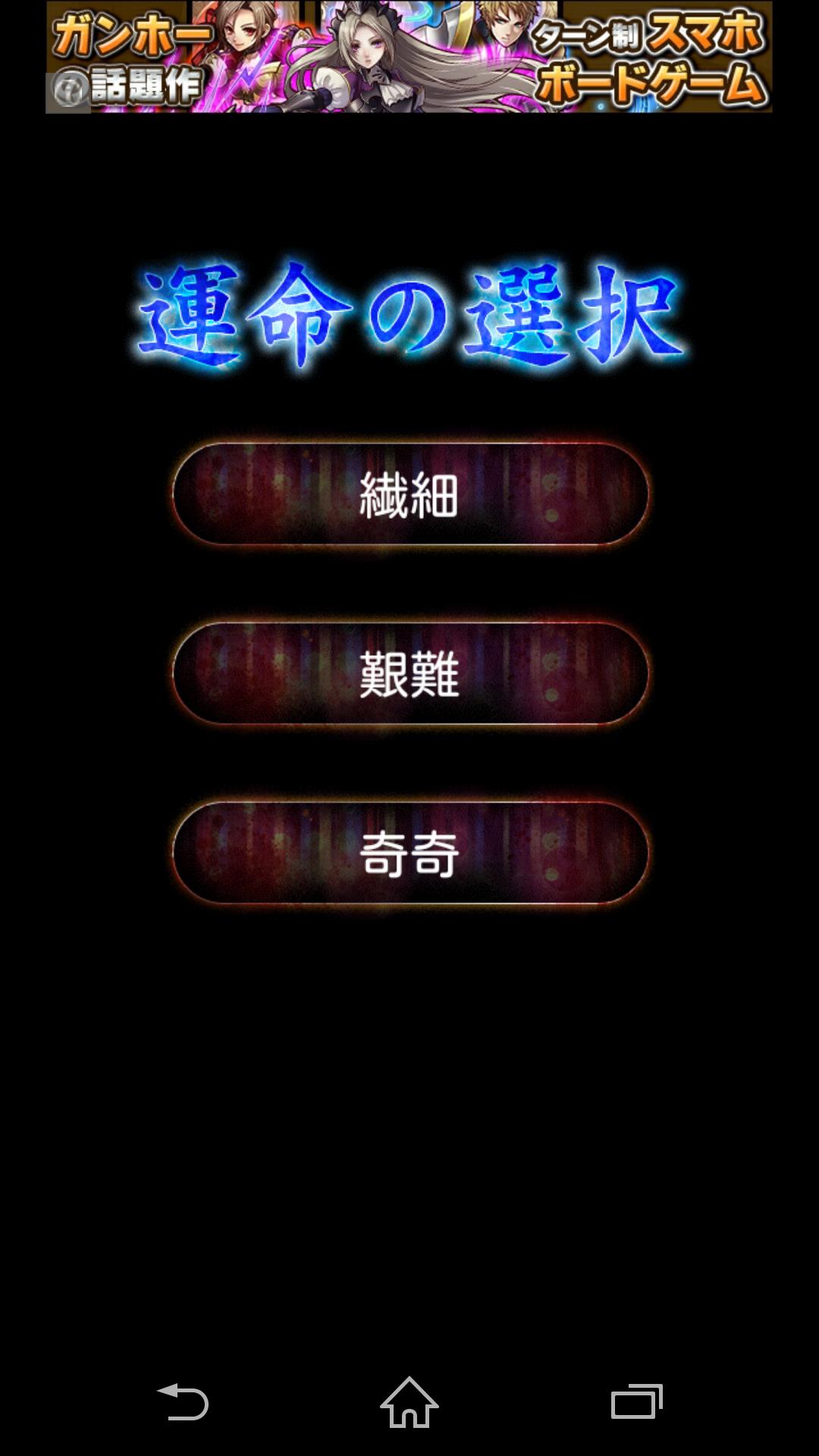 運命の選択5回目!