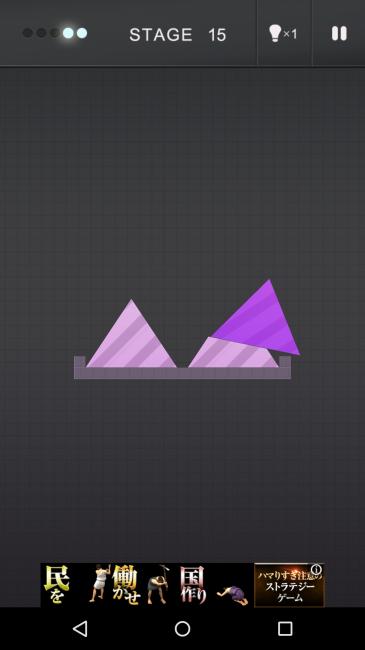 切られた三角形の側面を上に置かれた三角形が滑り落ちる
