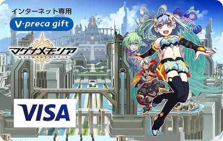 「マグナメモリア」Vプリカギフト500円分を抽選で20名様にプレゼント