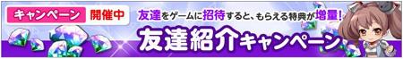 友達紹介キャンペーン。