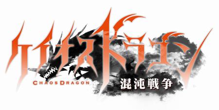 chaosdragon_01