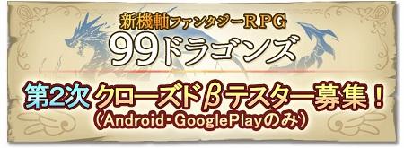ファンタジーRPG『99ドラゴンズ』第2次CBT募集!