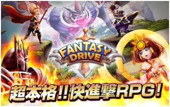 「ファンタジードライブ」iOS版配信開始!