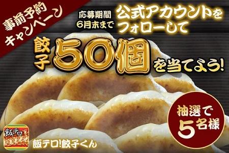 餃子が50個×5名に当たるキャンペーンがスタート!