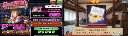『怪盗ユニスからの挑戦状』画面イメージ。