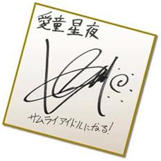 出演声優陣のサイン色紙。