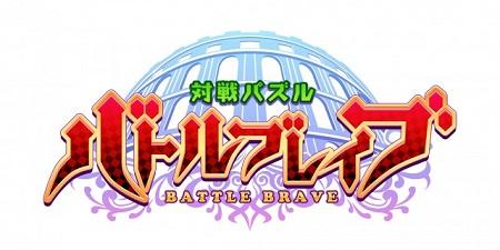 『対戦パズルバトルブレイブ』Androidリニューアル!