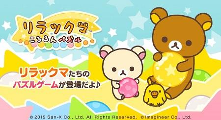 LINE GAMEに人気キャラクター「リラックマ」が登場!