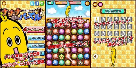 nananapuzzle_01