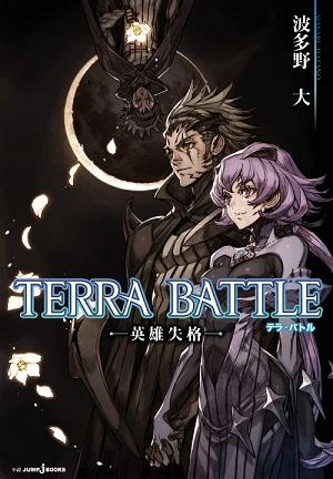 「TERRA BATTLE~英雄失格~」が7/3に発売決定!