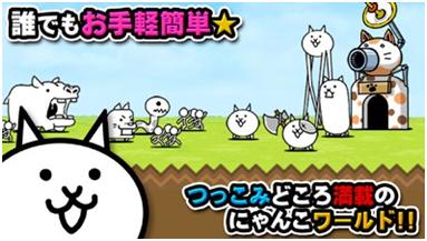 お手軽なにゃんこ育成ゲーム『にゃんこ大戦争』。