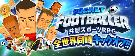 pocketfootballer_01