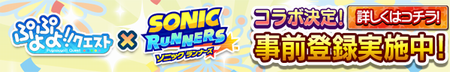 sonicrunners_colabo_01