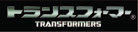 「トランスフォーマー」ロゴ。