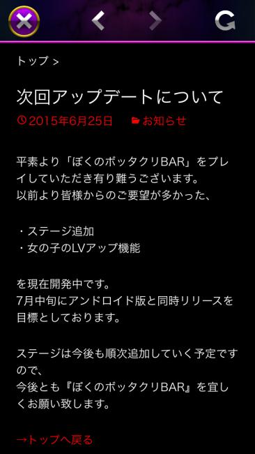 Android版のリリースと共に、さらなるステージが追加される