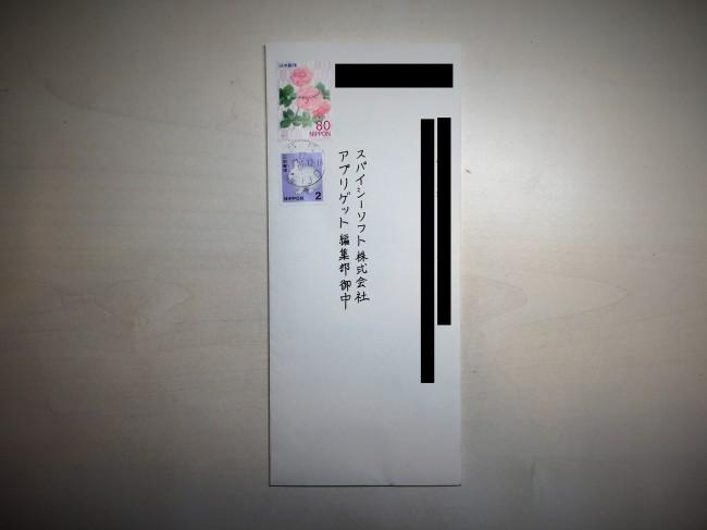 突然届いた封筒